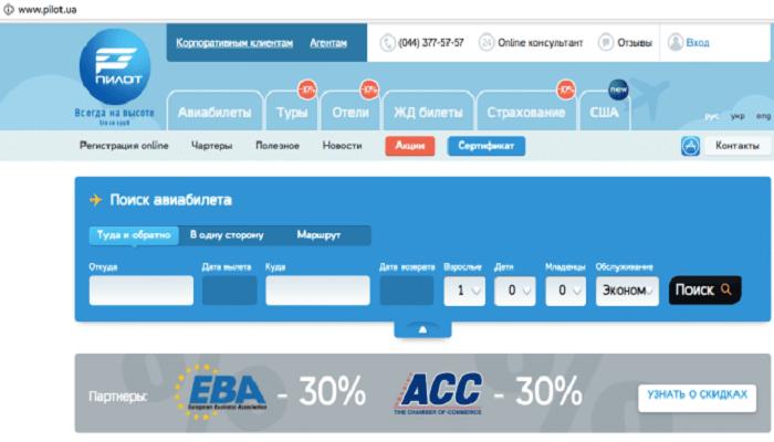 Возможности покупки авиабилетов через компанию