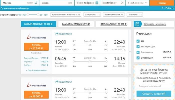 Авиасалес – лучший сайт для российских туристов