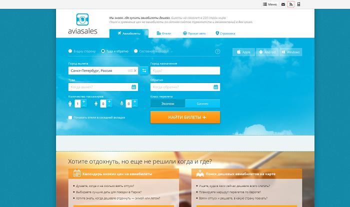 Авиасалес - официальный сайт, где можно купить дешевые авиабилеты для пенсионеров