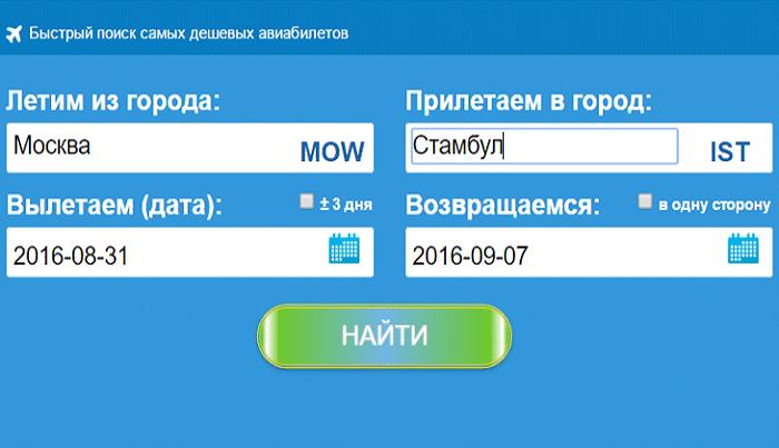 Сервисы по поиску билетов на самолет