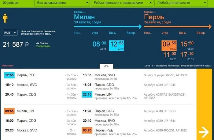 Какие требуются условия для покупки дешевого авиабилета