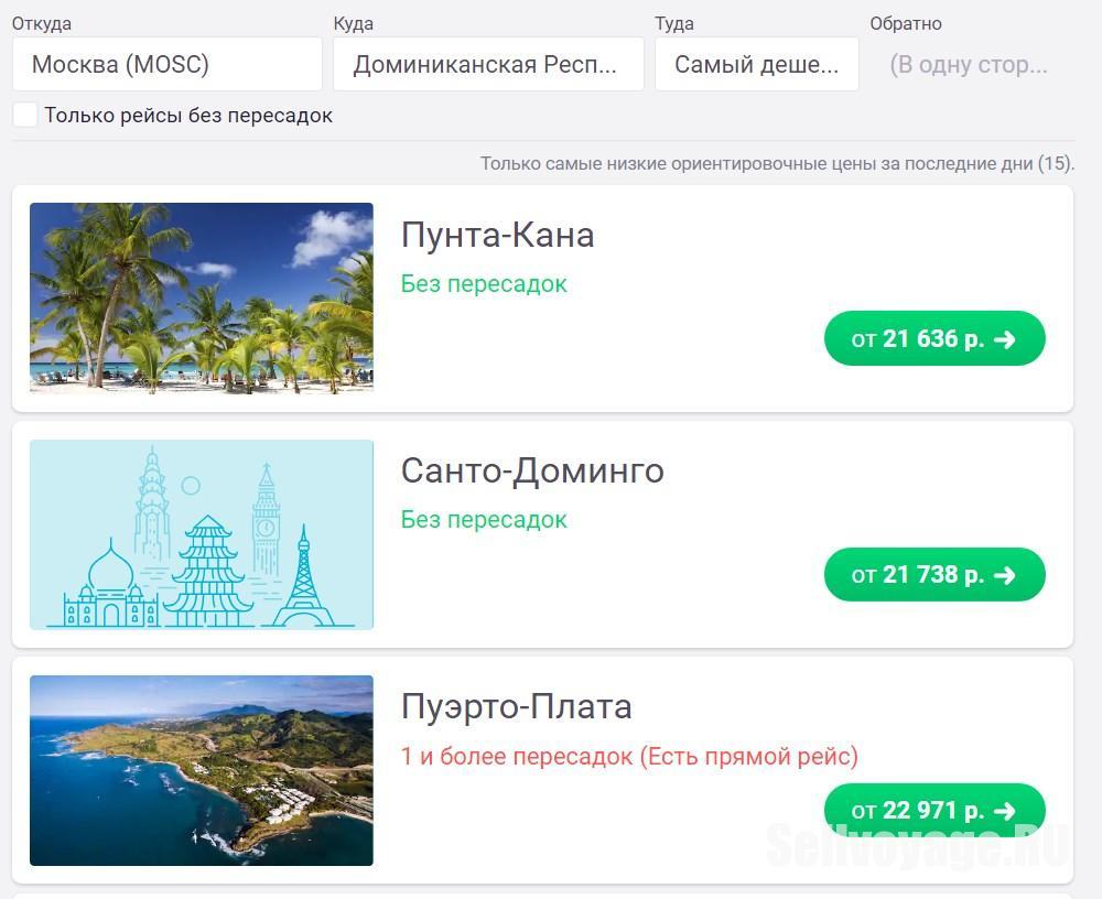 Авиабилеты Москва-Доминикана на Скайсканнере