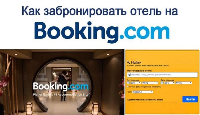 Booking.com – бронирование отелей по всему миру