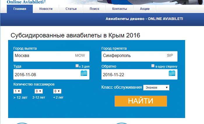 Авиабилет до Крыма по льготной цене