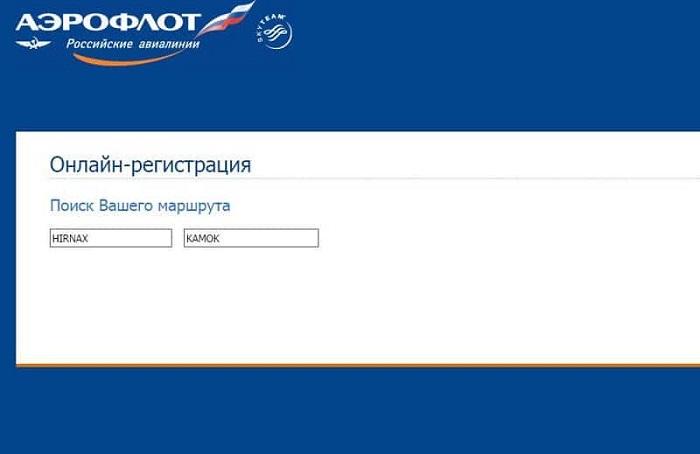 Самостоятельная регистрация перед посадкой