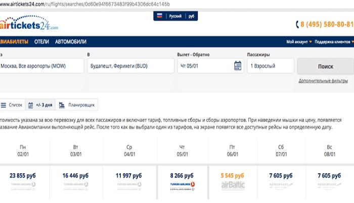 Самые лучшие сайты по выбору и покупке авиабилетов