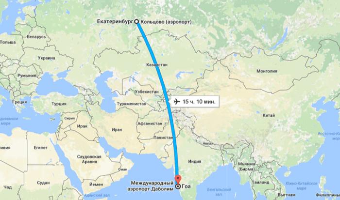 Как долететь из Екатеринбурга до Гоа?