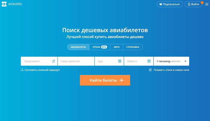 Алгоритм поиска дешевого авиабилета на Авиасалес