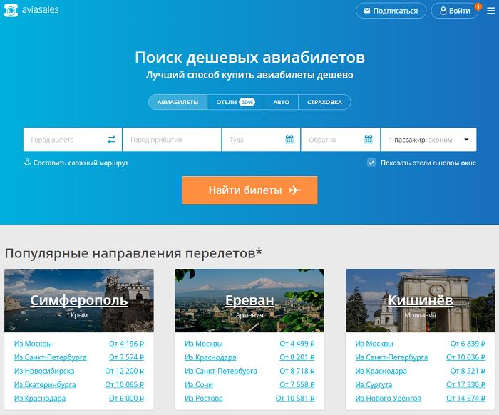 В чем особенности Avaisales.ru?