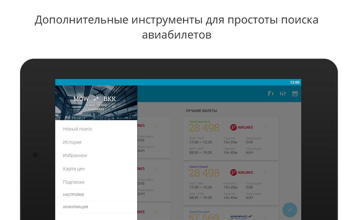Почему выгодно пользоваться Aviasales.ru