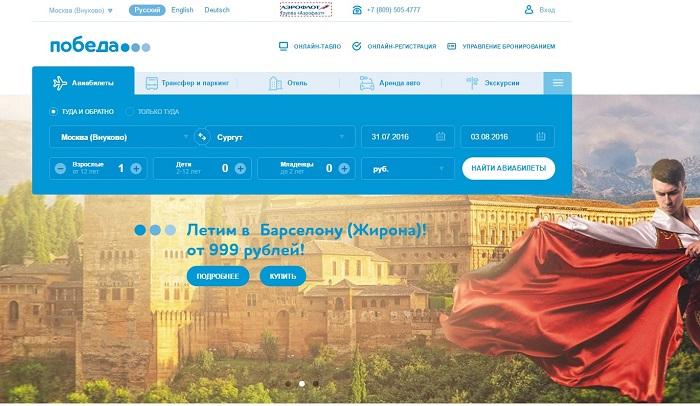 Как связаться с авиакомпанией: телефон и сайт