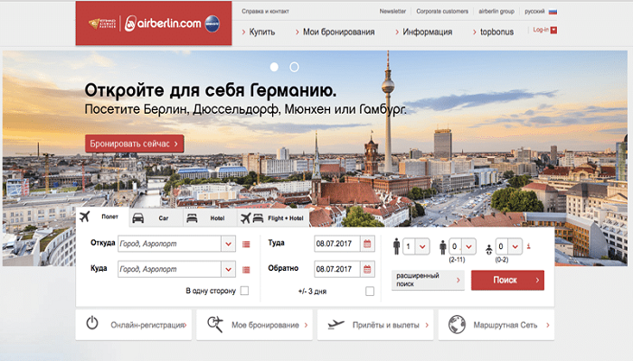 Официальный сайт Эйр Берлин