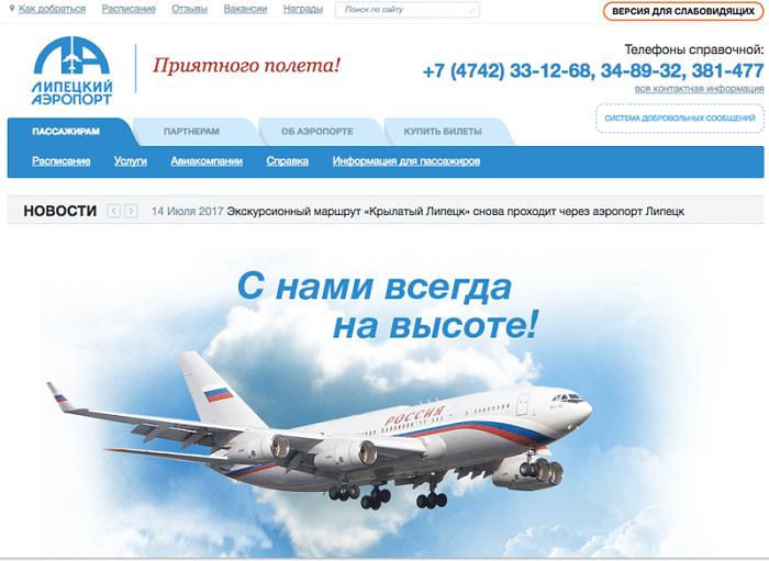 Контактная и важная информация аэропорта