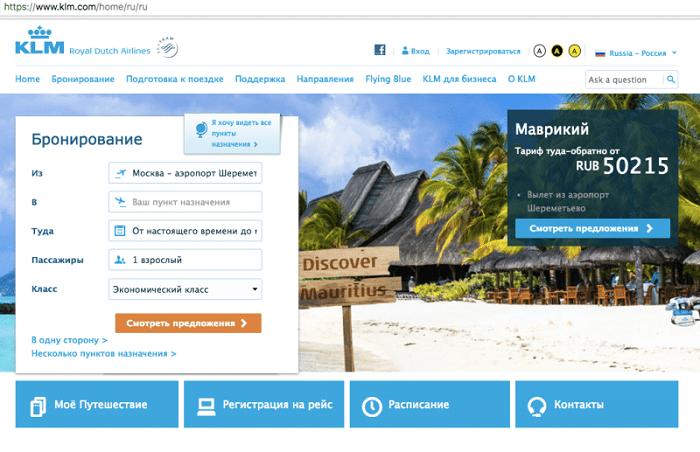 Авиакомпания KLM: официальный русскоязычный сайт