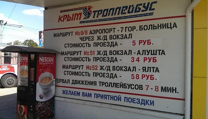 Как доехать до крымской столицы из аэровокзала