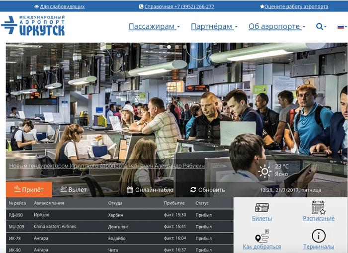 Официальный сайт аэровокзала