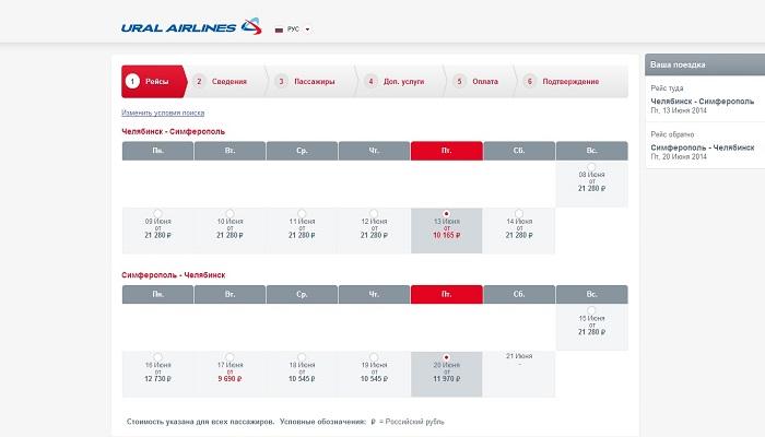 Как забронировать авиапутешествие на официальном сайте