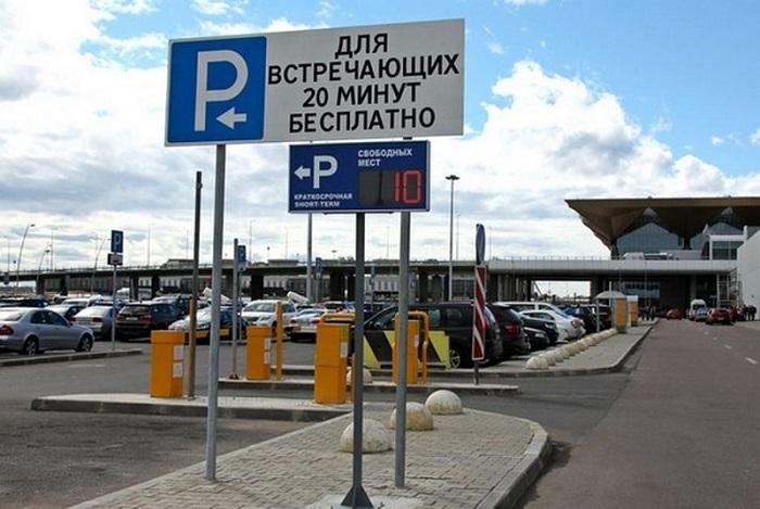 Парковка для личного транспорта