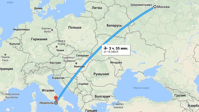 Время полета Москва — Неаполь