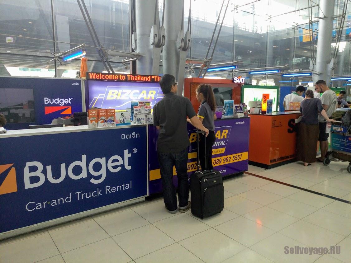 Прокатчики в аэропорту Бангкока. Budget