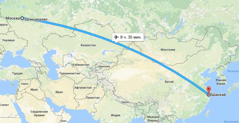 Прямой полет Москва — Шанхай