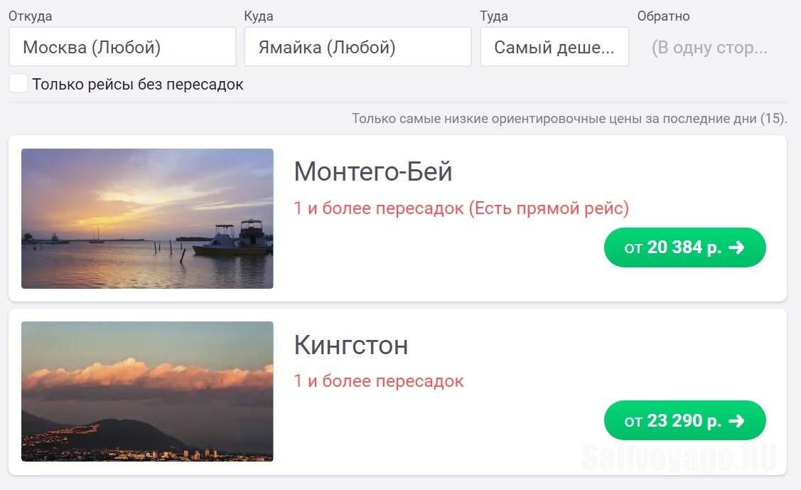 Авиабилеты Москва - Ямайка на Скайсканнере