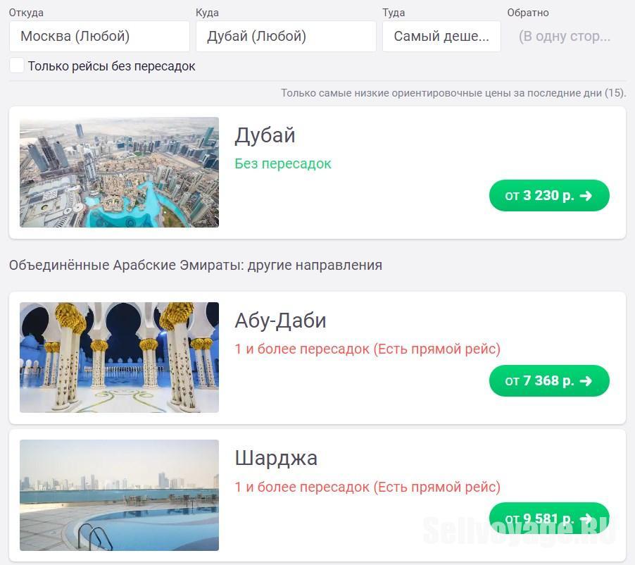 Авиабилеты Москва-Дубай на Скайсканнере
