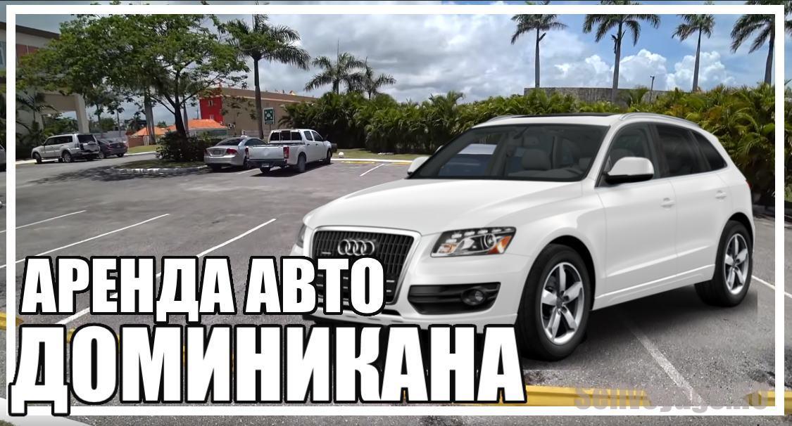 Аренда авто в Доминикане. Заглавное фото для статьи