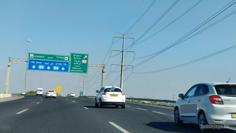 Автомагистраль №4 в Израиле на арендованном авто в сторону Тель-Авива