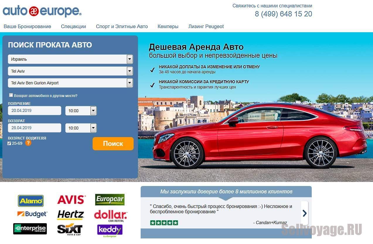Инструкция по бронированию авто в Израиле на сайте Autoeurope