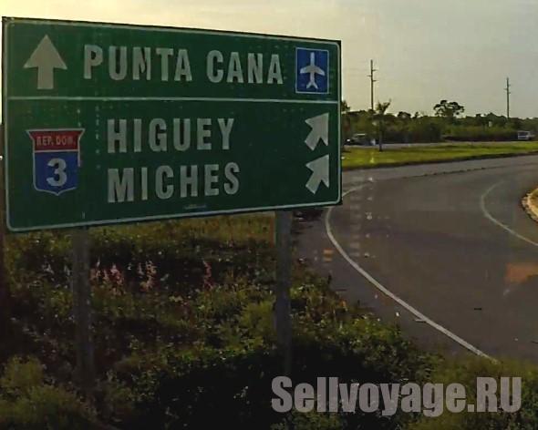 Указатель на дороге на аэропорт Пунта Кана