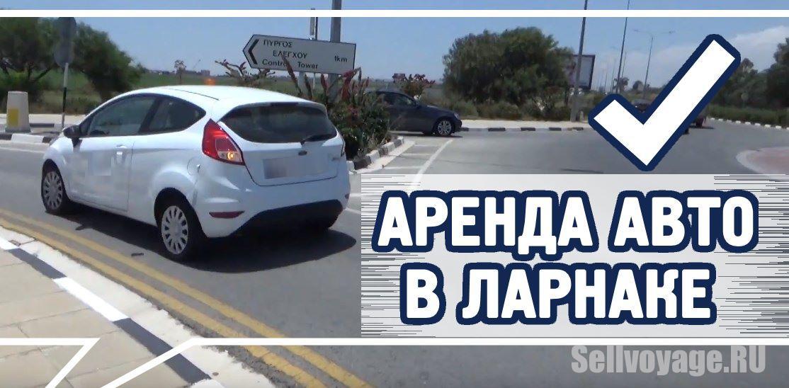 Аренда авто в Ларнаке. Подробное руководство sellvoyage.ru