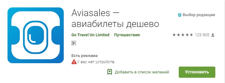 Мобильное приложение для поиска авиабилетов Aviasales для Андроид