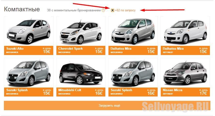 Выбор авто по запросу на сайте Майрентакар в Ларнаке