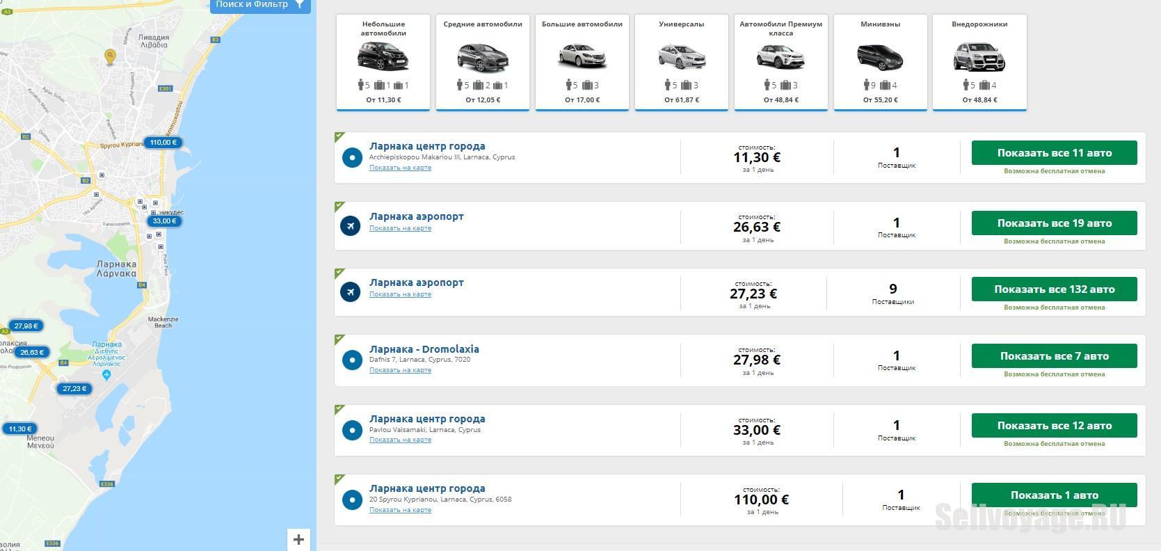 Выбор машины в Ларнаке на сайте Ренталкарс