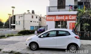 Аренда авто на Кипре без залога и франшизы. Пошаговая инструкция и лайфхаки