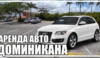 Аренда авто в Доминикане. Важные советы и рекомендации. Пунта Кана и другие курорты