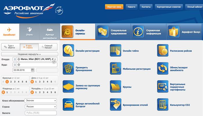 Как зарегистрироваться на рейс с помощью интернета