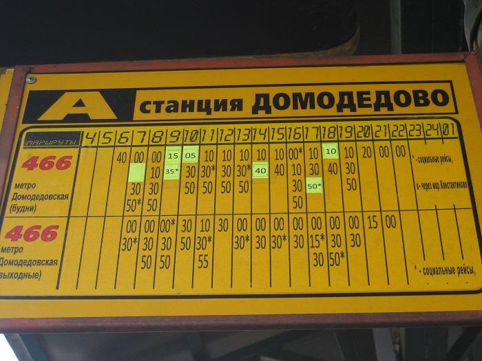 Как доехать в Домодедово на автобусе