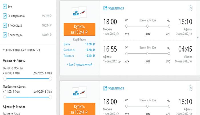 Как найти максимально дешевые рейсы