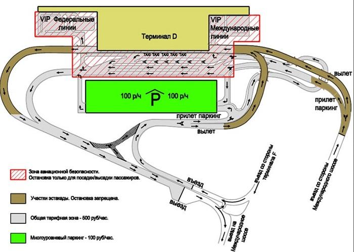 Привокзальная стоянка у терминала D