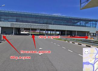 Сколько стоит в сутки стоянка в аэропорту Шереметьево