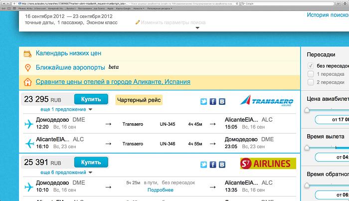 Купить авиабилеты на чартерные рейсы из москвы билет на самолет москва крым евпатория