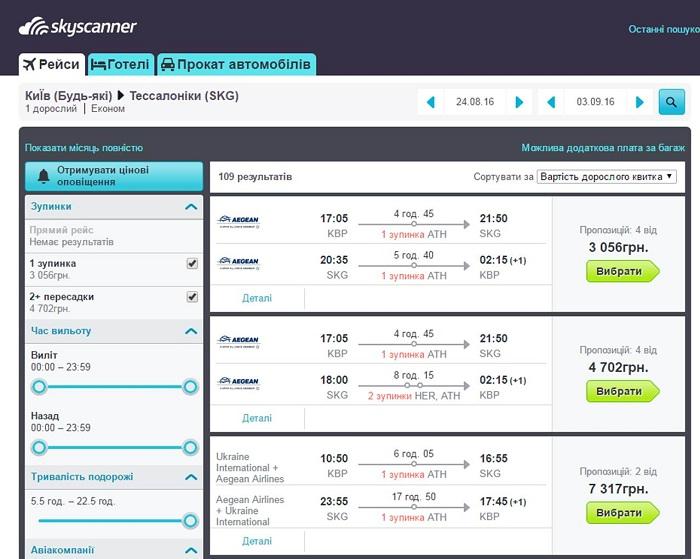 Выбор перелета на Skyscanner.ru