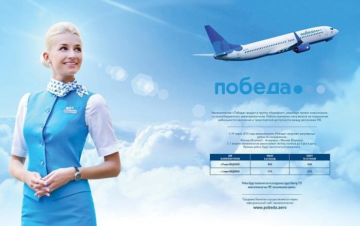 Цели и возможности авиакомпании «Победа»