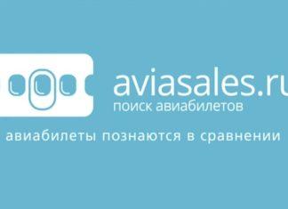 Предложения на сайте Aviasales.ru
