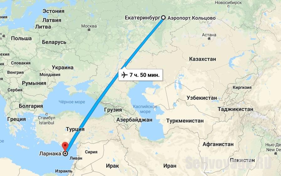 Сколько лететь из Екатеринбурга до Кипра