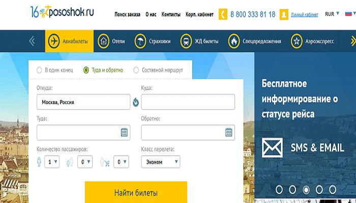 Купить билет на самолет посошок купить авиабилеты онлайн дешево киев