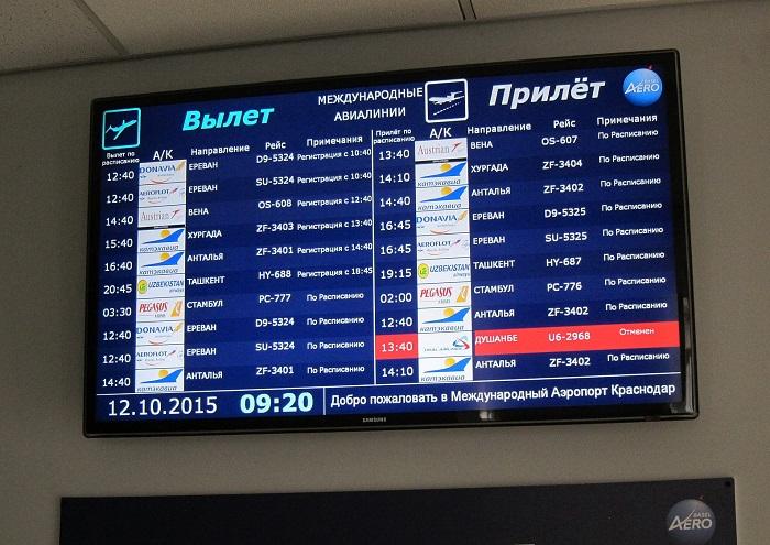Расписание полетов