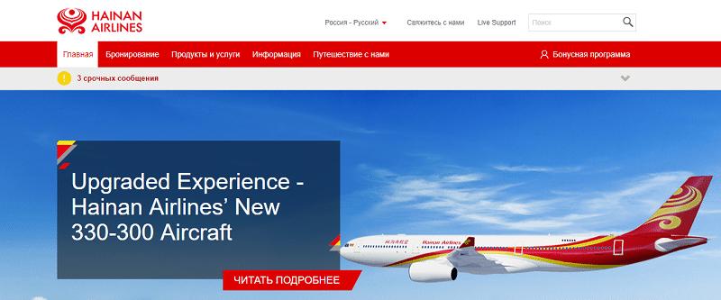 Официальный сайт Hainan Airlines